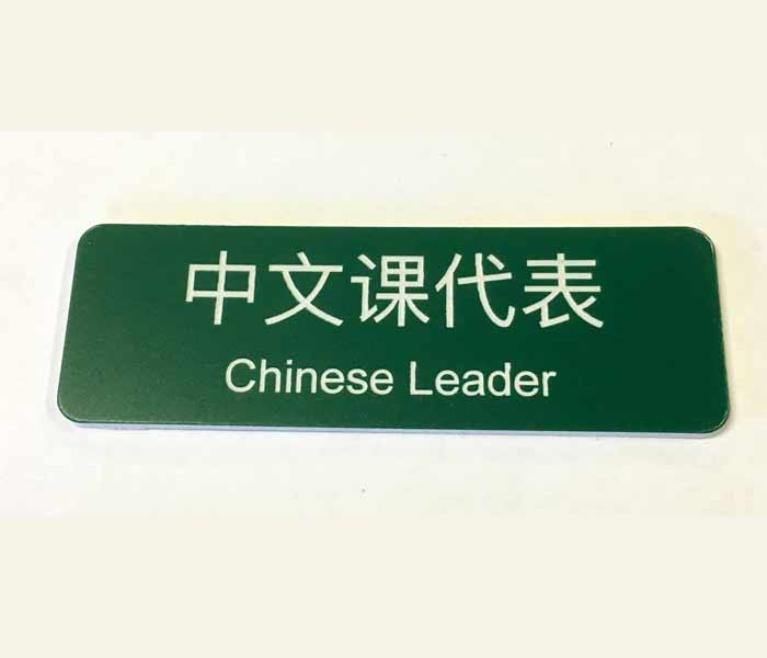 Dark Green Name Badge with White Text + Pin Laserable Plastic 70 x 23mm